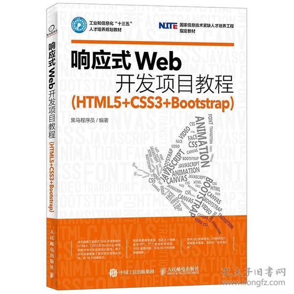 封面有折痕--响应式Web开发项目教程(HTML5+CSS3+Bootstrap)