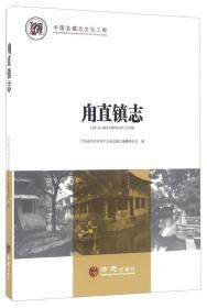 二手正版 甪直镇志 中国名镇志文化工程 方志出版社9787514418637
