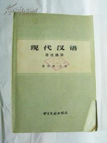 现代汉语语法修辞 馆藏
