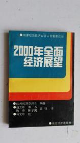 2000年全面经济展望
