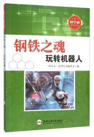 科学心书系:钢铁之魂---玩转机器人