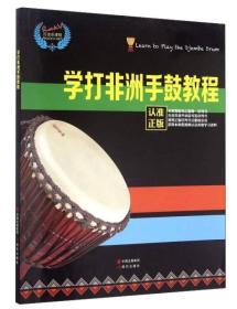 学打非洲手鼓教程