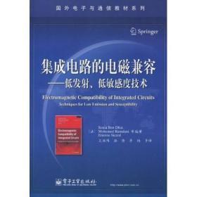 集成电路的电磁兼容:低发射、低敏感度技术