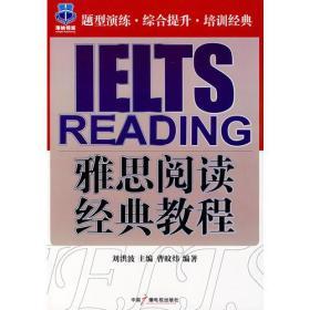 雅思阅读经典教程