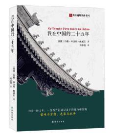 我在中国的二十五年