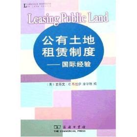 公有土地租赁制度:国际经验