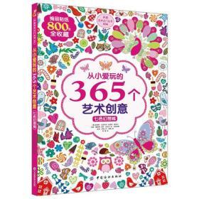 从小爱玩的365个艺术创意七色幻想城