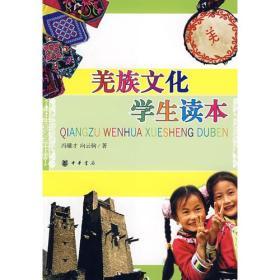 羌族文化学生读本