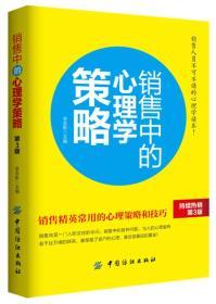 销售中的心理学策略(第3版)