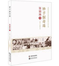 老科学家学术成长资料采集工程丛书 妙手握奇珠 张丽珠传