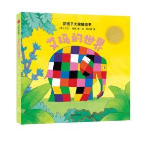 花格子大象触摸书:艾玛的世界