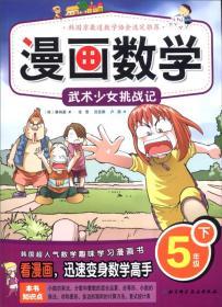 5年级下武术少女挑战记漫画数学