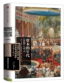 资本的年代:1848~1875