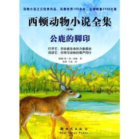 公鹿的脚印—— 西顿动物小说全集(第二版)