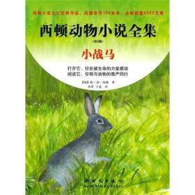 西顿动物小说全集:小战马(第2版)