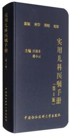实用儿科医嘱手册(第2版)