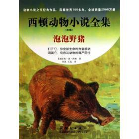 西顿动物小说全集:泡泡野猪(第2版)