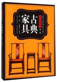 图说中国非物质文化遗产·中国最美(第二辑):古典家具