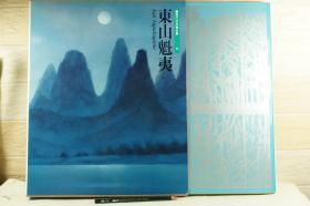 现代日本画全集 卷12单售 东山魁夷 8开大本