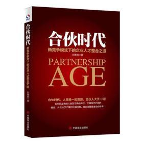 库存新书  合伙时代:新竞争模式下的企业人才整合之道*