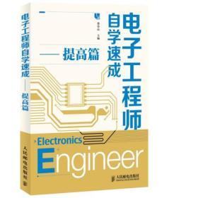 电子工程师自学速成 提高篇 正版 蔡杏山  9787115331953 人民邮电出版社 正品书店
