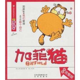 我胖故我在系列 加菲猫② 越减越肥