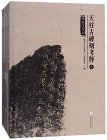 天柱古碑刻考释 清水江文书(套装上中下册)