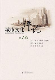 城市文化评论(第12卷)