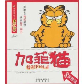 我胖故我在系列4  唯我独尊加菲猫