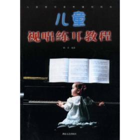 儿童音乐素养辅导用书:儿童视唱练耳教程