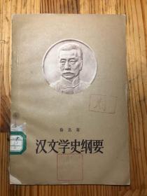 汉文学史纲要 1956年版 一版一印