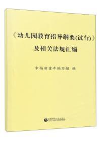 《幼儿园教育指导纲要(试行)》及相关法规汇编