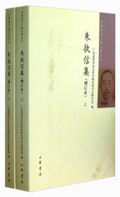 9787101088427-hs-中国近代人物文集丛书--朱执信集(上下册)(增订本)