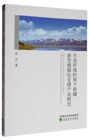 生态环境约束下新疆新型城镇化支撑产业研究