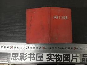 中国工会章程【精装】家243