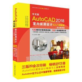 中文版AutoCAD 2018室内装潢设计从入门到精通(实战案例版)
