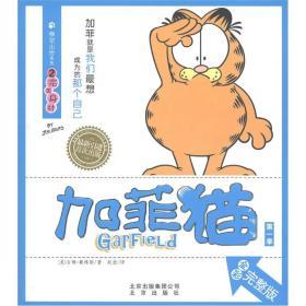 横空出世系列2  完美身材加菲猫