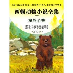 西顿动物小说全集:灰熊卡普(第2版)