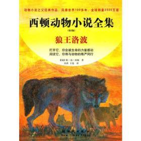 西顿动物小说全集:狼王洛波(第2版)