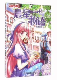 晨星物语(漫画版4)/中国卡通漫画书