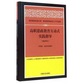高职思政教育互动式实践指导(教师用书)