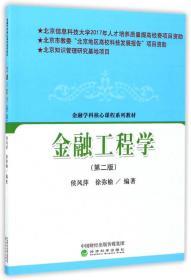 金融工程学(第2版)/金融学科核心课程系列教材