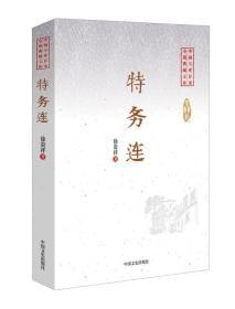 特务连/中国专业作家小说典藏文库