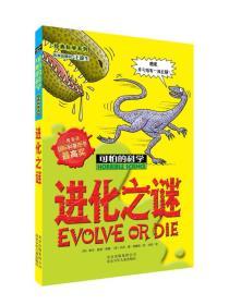 可怕的科学·经典科学系列--进化之谜