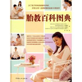 胎教百科图典(精装本)