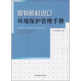 废物原料进口:环境保护管理手册