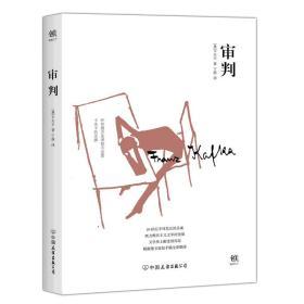 审判(奥)卡夫卡(Franz Kafka) 著;宁瑛 译