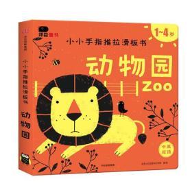 1-4岁-动物园-小小手指推拉滑板书-中英双语