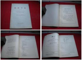 《机修手册机床修理》,32开集体著,机械工业1970.6出版,5252号,图书
