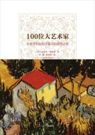100位大艺术家:从安吉利科到沃霍尔的视觉之旅